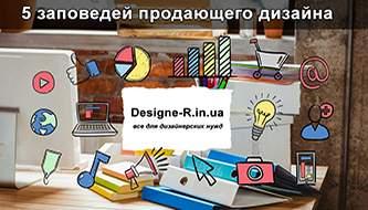 5 заповедей продающего дизайна