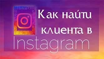 Как найти клиентов через Instagram