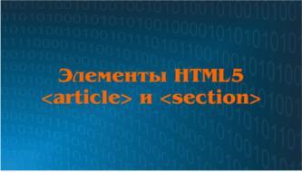 элементы HTML5 и