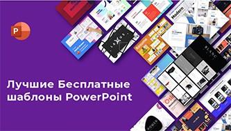 Лучшие Бесплатные шаблоны PowerPoint
