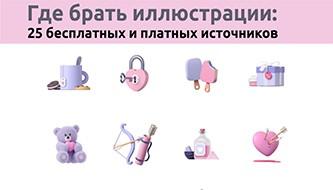Где брать иллюстрации: 25 бесплатных и платных источников