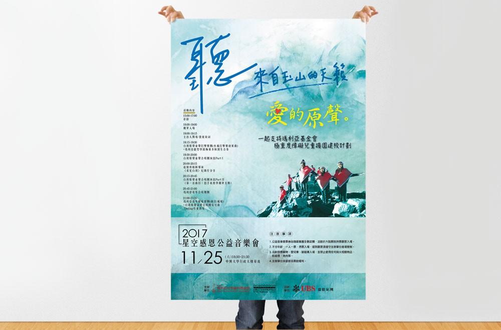 形象海報印刷