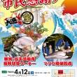 魚市場イベントチラシ