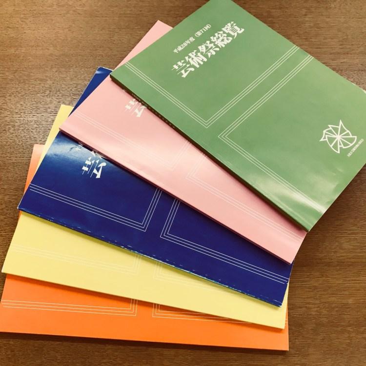 冊子カラー印刷