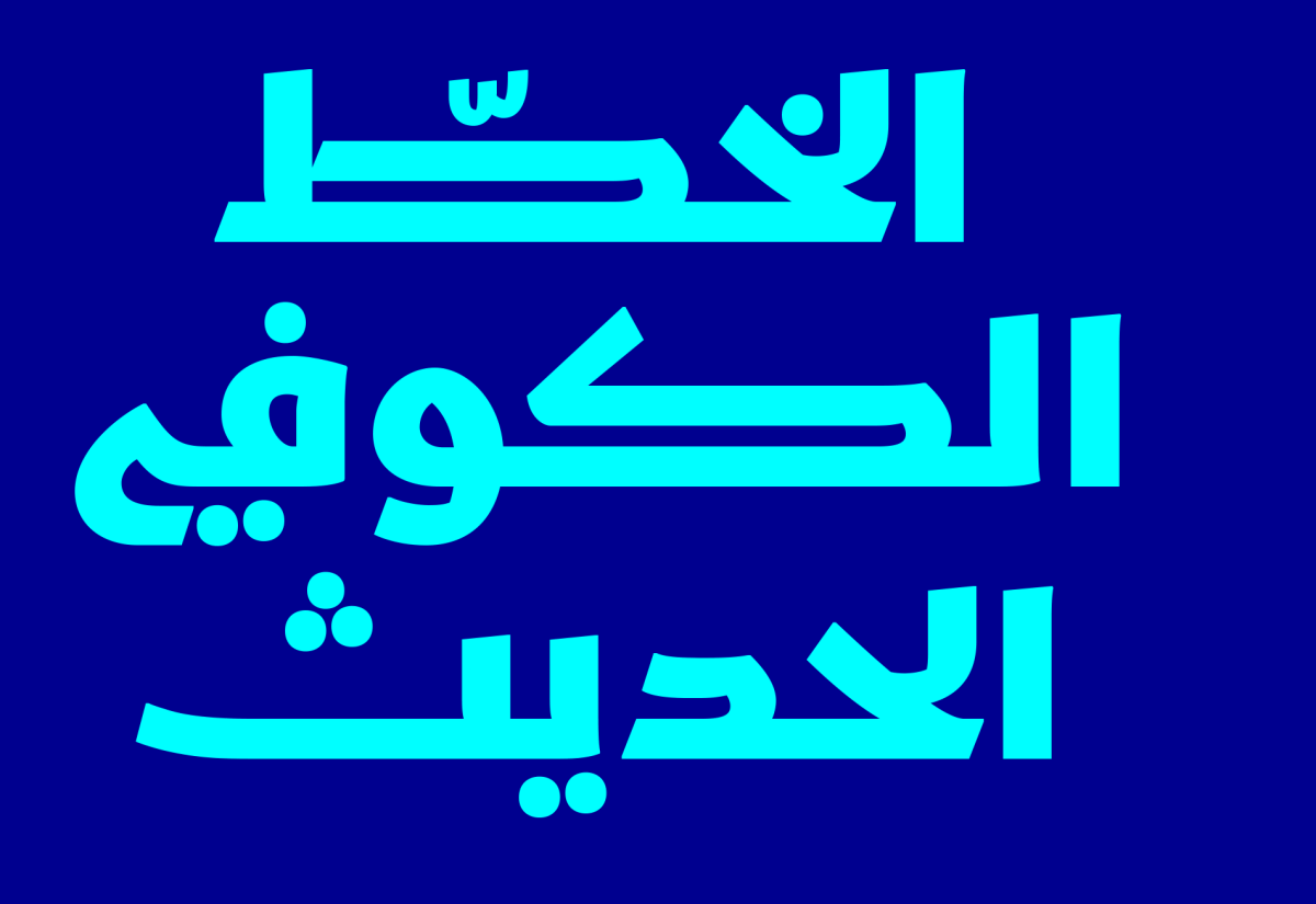 Between Heritage and Modernity: Modernity in Arabic Type Design
