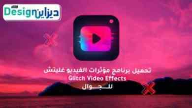 Photo of تحميل برنامج تعديل الفيديو للاندرويد واضافة المؤثرات Glitch Video Effect