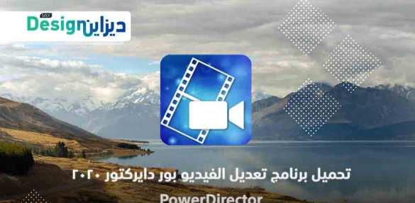 تحميل باور دايركتور PowerDirector أفضل برنامج تحرير فيديو للاندوريد والايفون