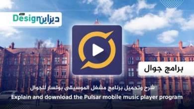 Photo of تحميل برنامج مشغل الموسيقى بولسار للاندرويد Pulsar Music Player