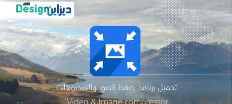 تحميل برنامج ضغط الفيديو للاندرويد عربي