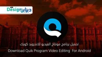 Photo of تحميل أفضل برنامج مونتاج للاندرويد 2020 كويك Download Quik