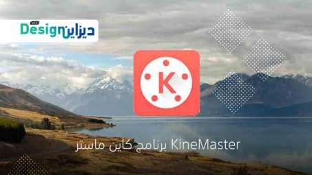 تحميل برنامج كين ماستر للكمبيوتر 2020