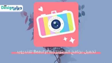Photo of تحميل برنامج Beauty plus الاصدار القديم بيوتي بلس للايفون مجانا برابط مباشر