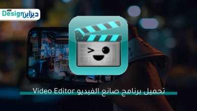Photo of تنزيل برنامج تصميم فيديو للكمبيوتر برابط مباشر 2020 Download video editor