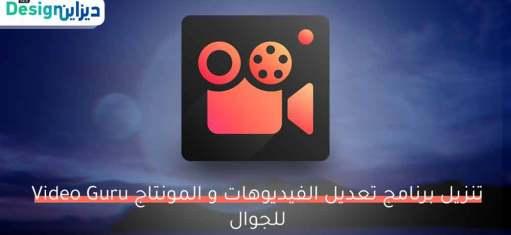 تحميل برنامج تصميم فيديو مجاني للاندرويد صانع فيديو Download Video Guru تصميم ميكس
