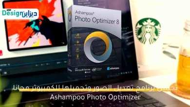 Photo of تحميل برنامج تعديل الصور وتجميلها للكمبيوتر Ashampoo Photo Optimizer