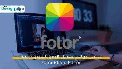 Photo of تحميل برنامج تعديل الصور وتجميلها مجانا للكمبيوتر 2021 Free photo editor