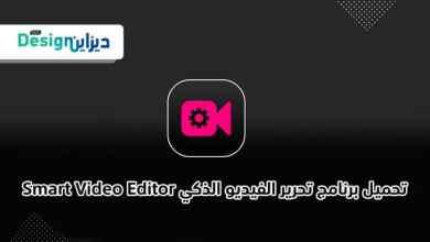 Photo of تحميل برنامج تحرير الفيديو الذكي للايفون احدث اصدار Smart Video Editor