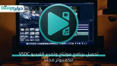 Photo of تحميل برنامج VSDC للكمبيوتر افضل برنامج مونتاج فيديو للكمبيوتر بالعربى 2020