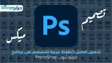 Photo of تحميل خطوط عربية للفوتوشوب Photoshop arabic fonts 2021
