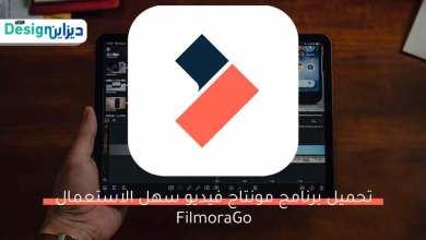 Photo of تحميل برنامج مونتاج فيديو سهل الاستعمال للاندرويد FilmoraGo – Video Editor