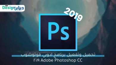 Photo of تفعيل photoshop cc 2019 مدى الحياة تنشيط برنامج ادوبي فوتوشوب 2019 مجانًا