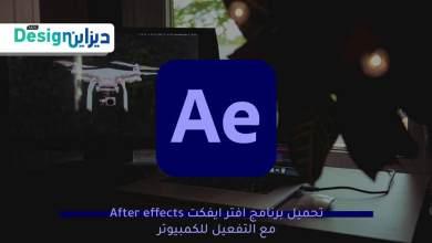 Photo of تحميل افتر افكت 2020 مع التفعيل Adobe After Effects CS6 برابط مباشر