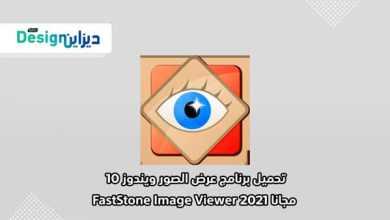 Photo of تحميل برنامج عرض الصور ويندوز 10 مجانا FastStone Image Viewer