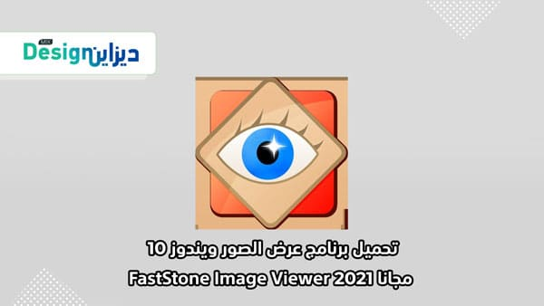 تحميل برنامج عرض الصور ويندوز 10 مجانا Faststone Image Viewer تصميم ميكس