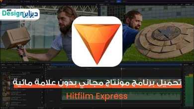 Photo of تحميل برنامج مونتاج مجاني للكمبيوتر بدون علامة مائية 4 HitFilm Express