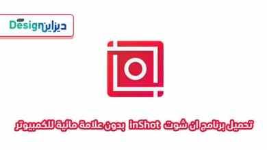 Photo of تحميل برنامج inshot للكمبيوتر عربي 2021 احدث اصدار مجاني برابط مباشر