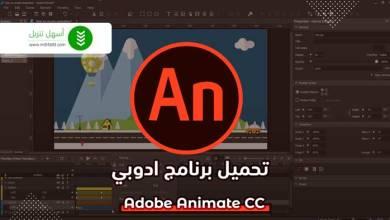 Photo of تحميل ادوبي أنيميت 2020 سي سي للكمبيوتر Adobe Animate CC 2020