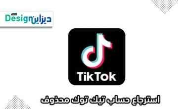 Photo of استرجاع حساب تيك توك محظور نهائيا 2021 و استرجاع حساب Tik Tok محذوف