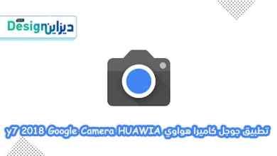 Photo of تنزيل جوجل كاميرا هواوي Google Camera Huawei Y7 2021 برابط مباشر