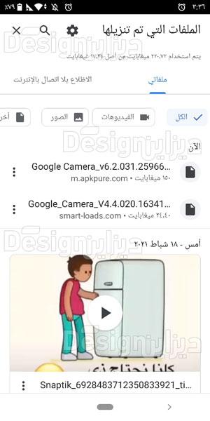 تحميل جوجل كاميرا اوبو رينو 2F أحدث اصدار Google Camera Oppo Reno
