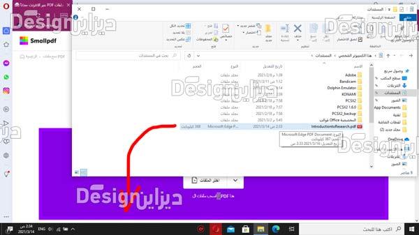 تحميل برنامج تحويل JPG إلى PDF