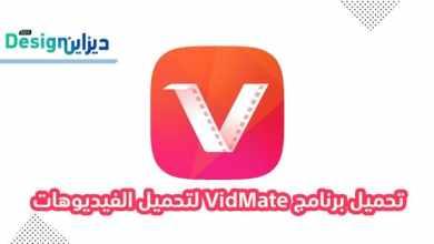Photo of تنزيل Vidmate 2011 للايفون و الاندرويد مجانا تحميل برنامج vidmate القديم