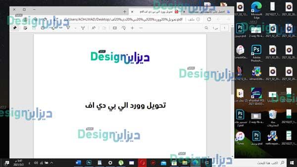 طريقة تحويل Word إلى PDF بنفس التنسيق