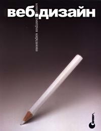 Дмитрий Кирсанов Веб-дизайн