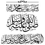 Laser Engraving Sallallahu Alaihi Wasallam In Arabic PDF File