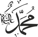 Hz. Muhammed SAV Free Vector