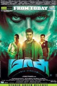 Download Masss (2015) UNCUT Dual Audio {Hindi-Tamil} Movie