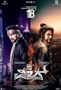 Download The Villain (Mahaabali 2) 2018 UNCUT Dual Audio {Hindi-Kannada} Movie