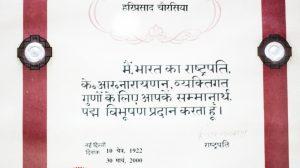 chaurasia_award