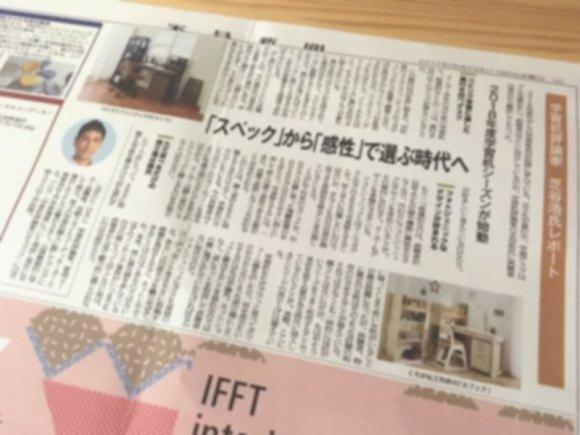 家具新聞2017年11月8日号学習机評論家レポート