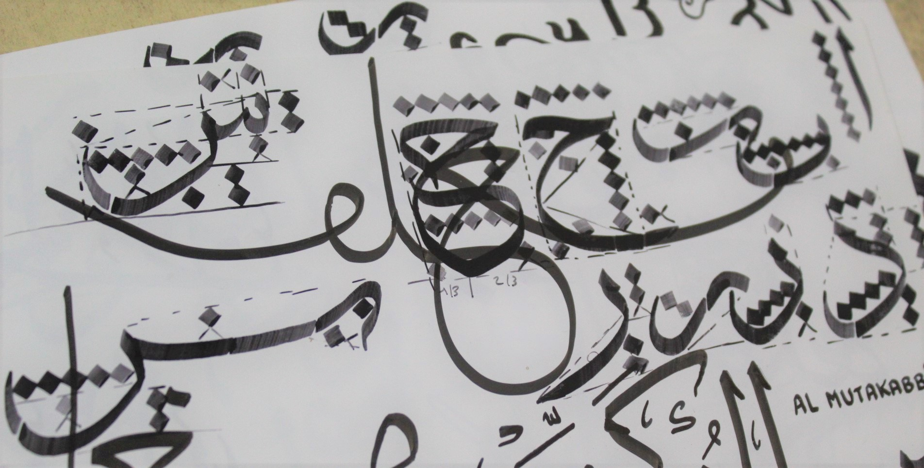 entrainement calligraphie arabe
