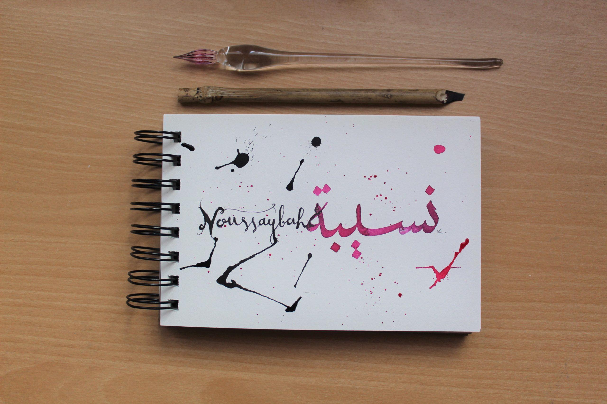 calligraphie Noussaybah