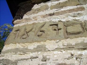 Годината, когато е построено училището