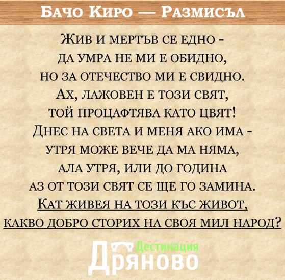 Бачо Киро - Размисъл