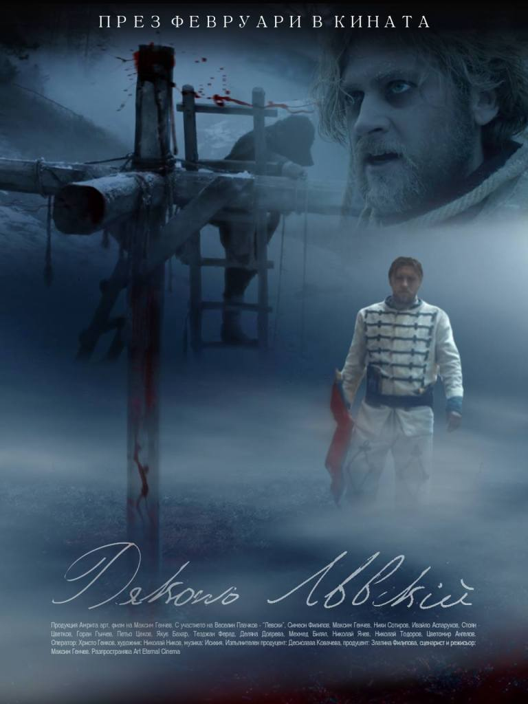 Васил Левски - филм 2
