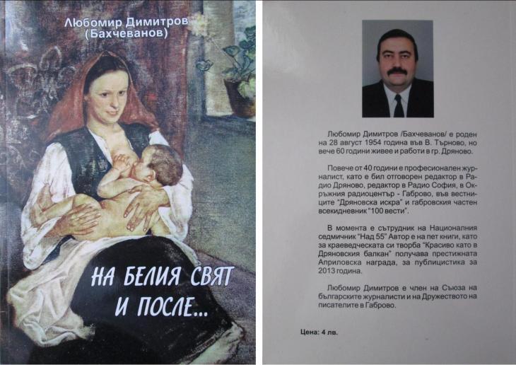 Любомир Бахчеванов - книга